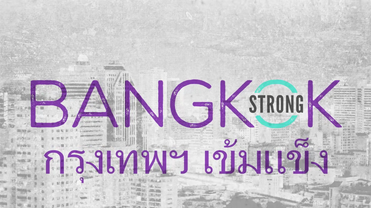 Admire the beauty of Bangkok as residents and visitors rally together when faced with adversity. Cowardly attacks will never destroy the warm, uplifting Thai spirit. Take a stand with us: #BangkokStrong.